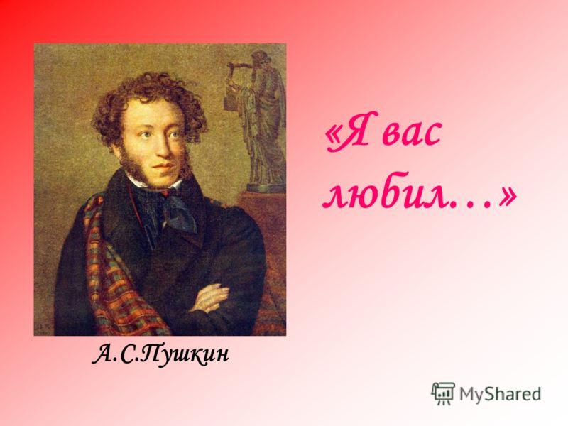 «Я вас любил…» А.С.Пушкин