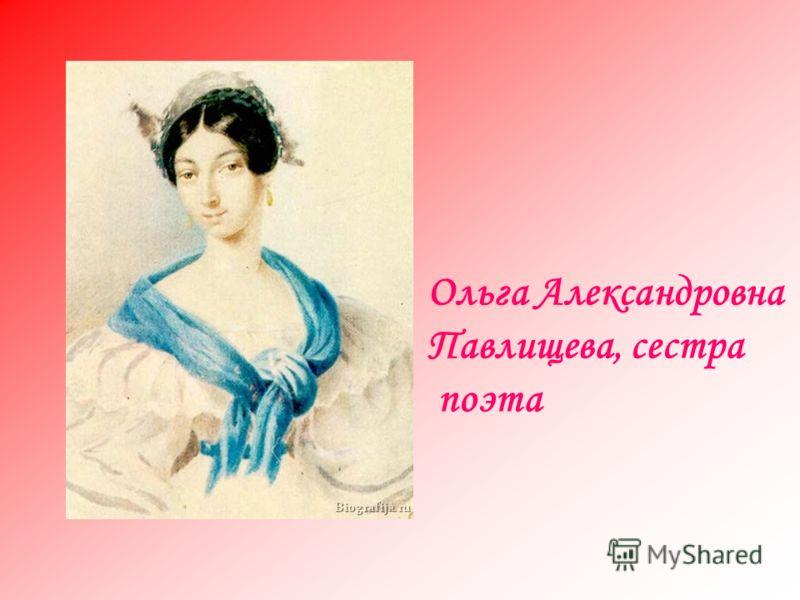 Ольга Александровна Павлищева, сестра поэта