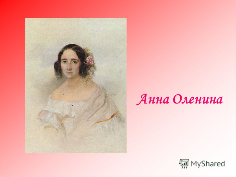 Анна Оленина
