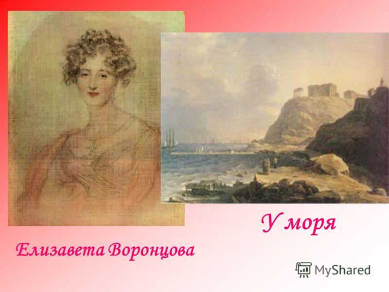 Елизавета Воронцова У моря