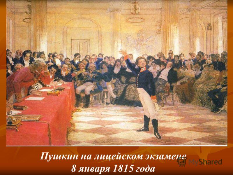 Пушкин на лицейском экзамене 8 января 1815 года