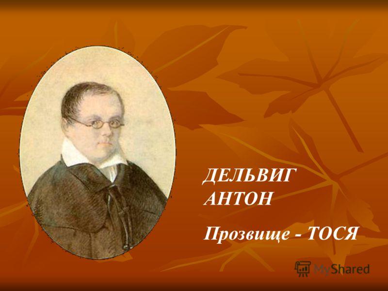 ДЕЛЬВИГ АНТОН Прозвище - ТОСЯ