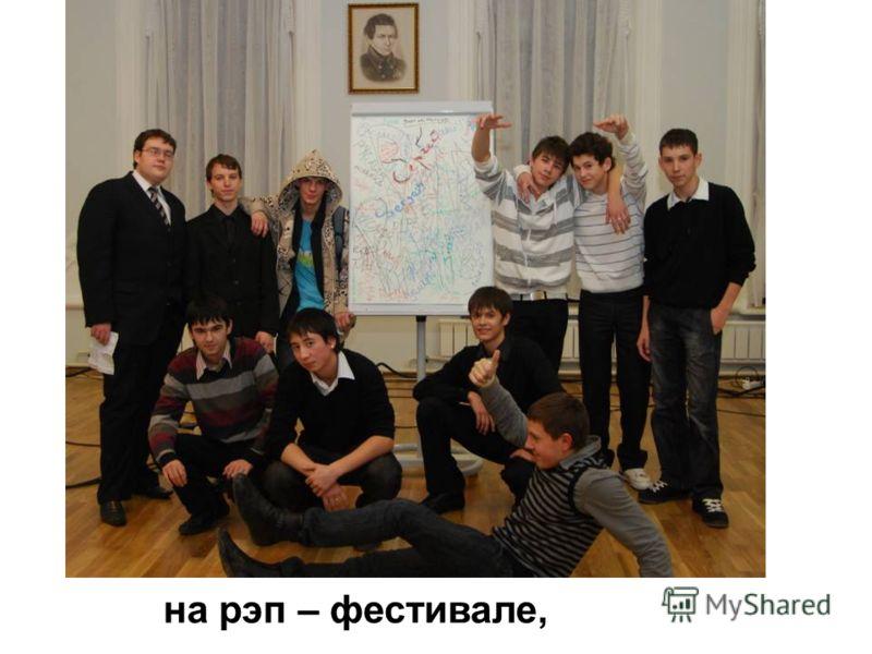 на Пушкинском бале,