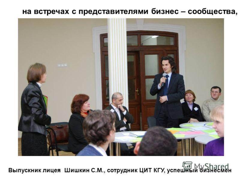 в цикле семинаров - встреч с представителями различных профессий, Встреча с профессором КГУ Д.А.Таюрским