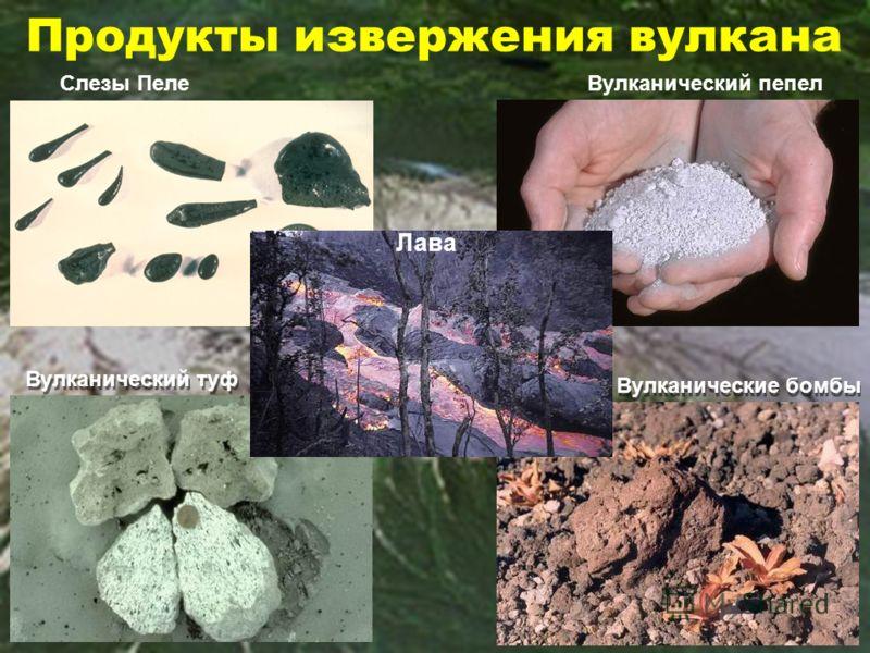 Продукты извержения вулкана Слезы Пеле Лава Вулканический туф Вулканические бомбы Вулканический пепел