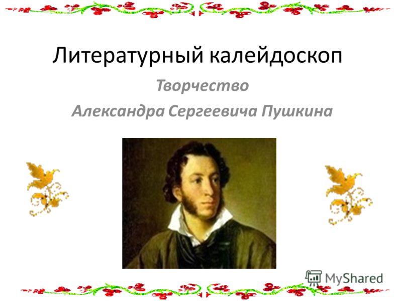 Литературный калейдоскоп Творчество Александра Сергеевича Пушкина