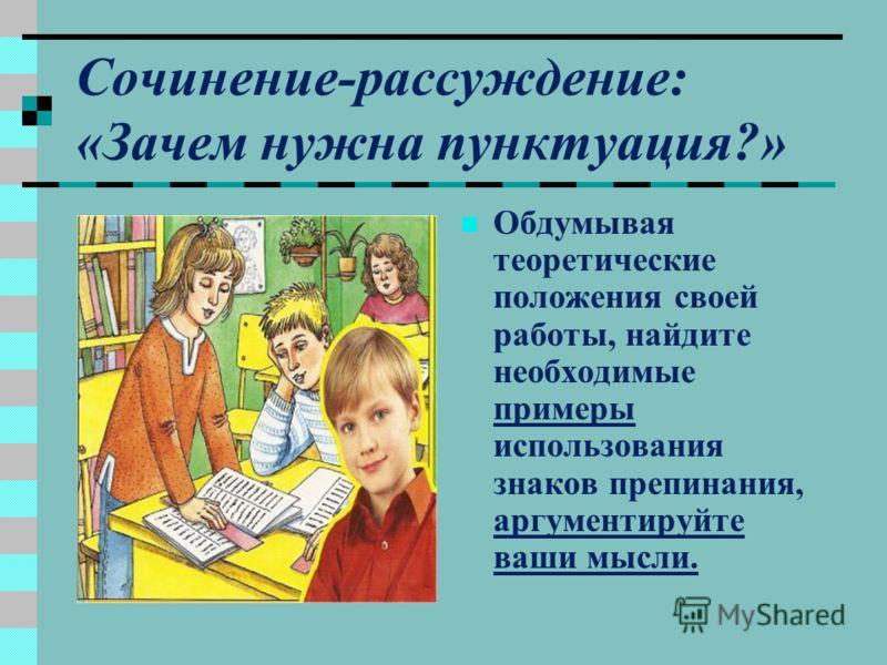 Пишите сочинение, следуя плану: 1. 1.Толкование ключевого слова, темы. 2. 2. Комментарии по теме. 3. 3. Тезисы. 4. 4. Аргументы. 5. 5. 2-3 примера. 6. 6. Вывод.