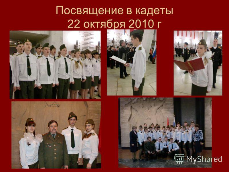 Посвящение в кадеты 22 октября 2010 г