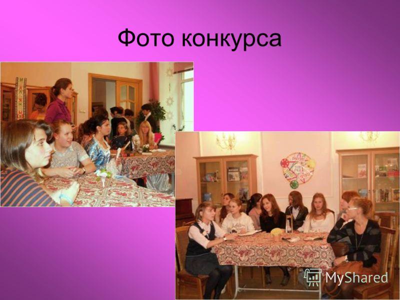 Фото конкурса
