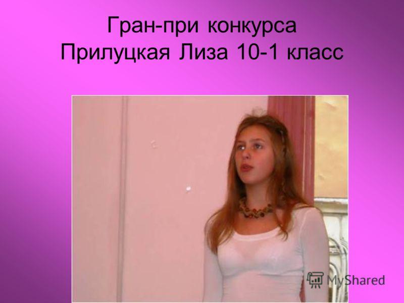 Гран-при конкурса Прилуцкая Лиза 10-1 класс