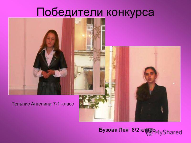 Победители конкурса Бузова Лея 8/2 класс Тельпис Ангелина 7-1 класс