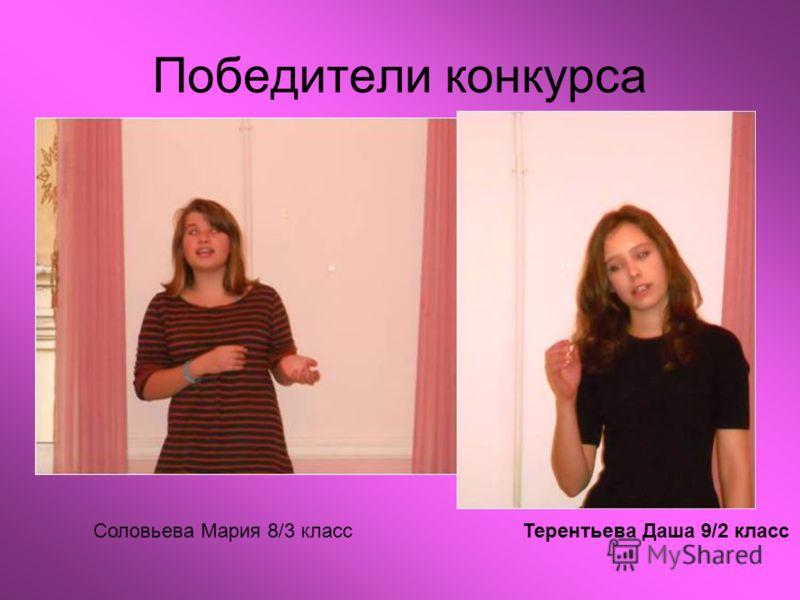 Победители конкурса Терентьева Даша 9/2 классСоловьева Мария 8/3 класс