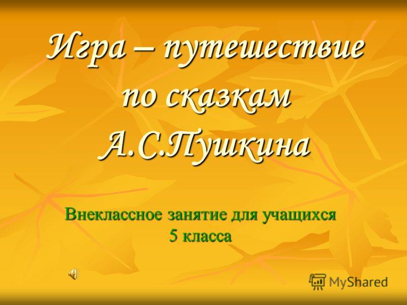 Презентация По Сказкам Пушкина