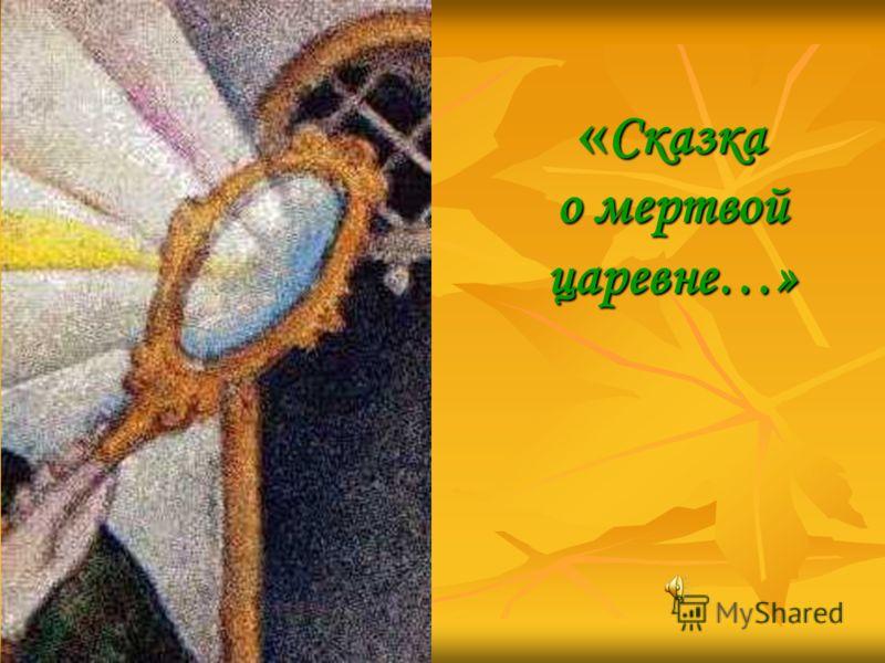 « Сказка о мертвой царевне…»