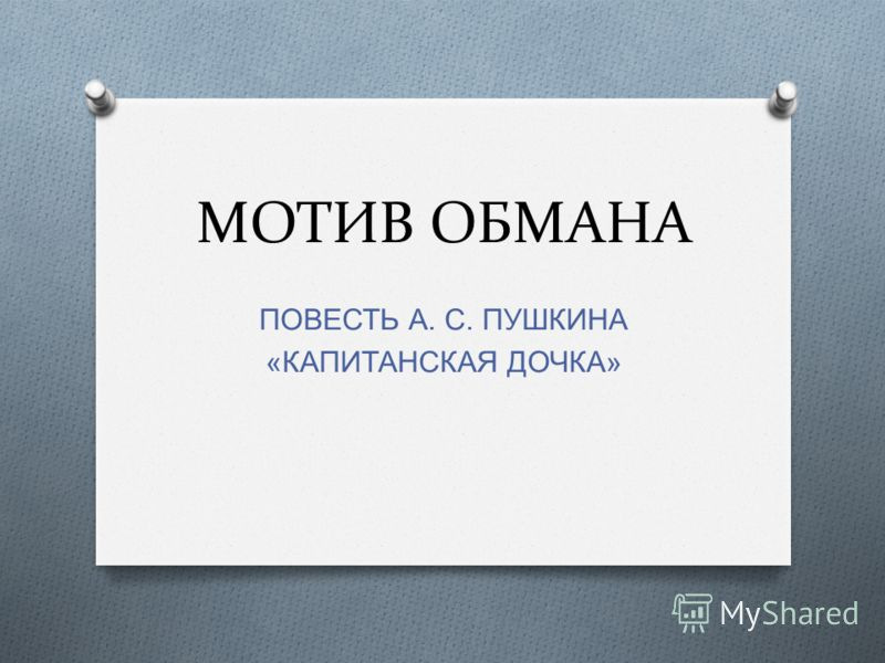 МОТИВ ОБМАНА ПОВЕСТЬ А. С. ПУШКИНА « КАПИТАНСКАЯ ДОЧКА »