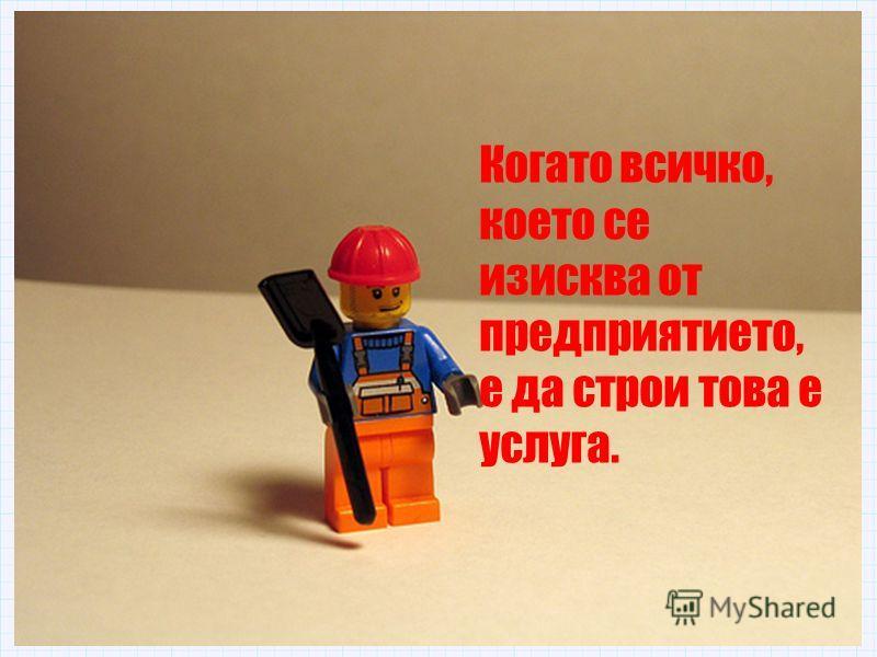 Когато всичко, което се изисква от предприятието, е да строи това е услуга.