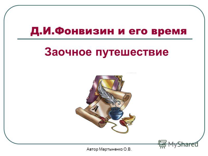 Автор Мартыненко О.В. Д.И.Фонвизин и его время Заочное путешествие