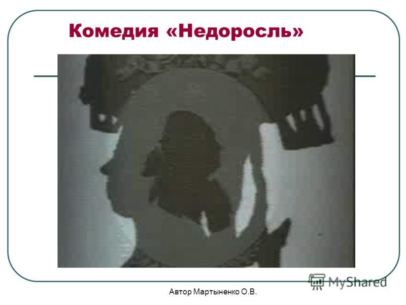 Автор Мартыненко О.В. Комедия «Недоросль»
