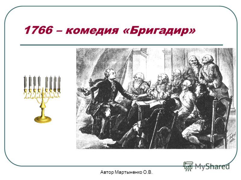 Автор Мартыненко О.В. 1766 – комедия «Бригадир»