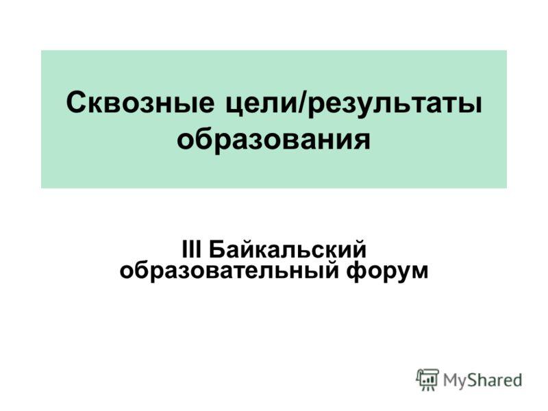 Сквозные цели/результаты образования III Байкальский образовательный форум