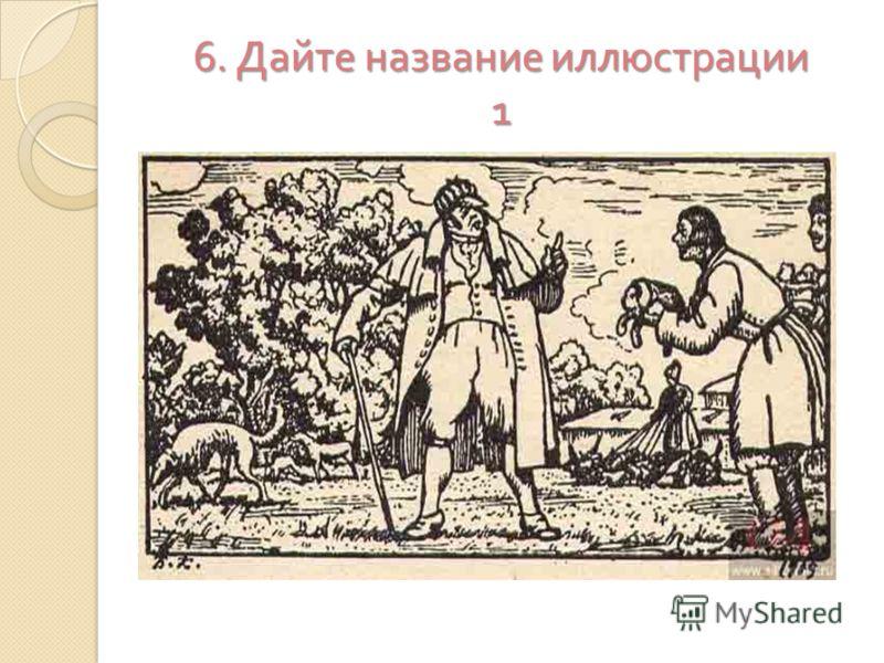 6. Дайте название иллюстрации 1
