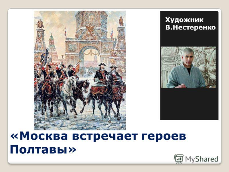 «Москва встречает героев Полтавы» Художник В.Нестеренко