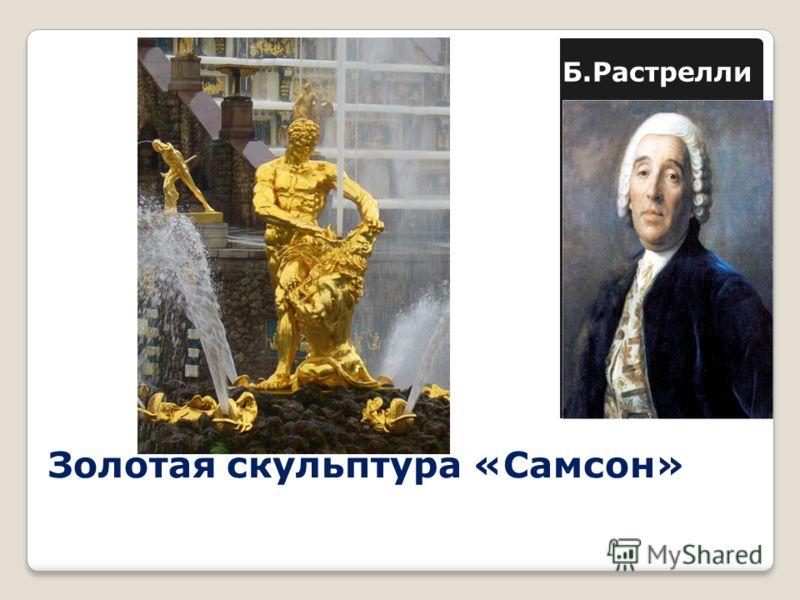 Золотая скульптура «Самсон» Б.Растрелли