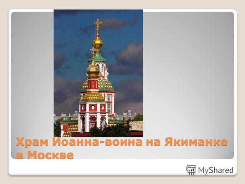 Храм Иоанна-воина на Якиманке в Москве