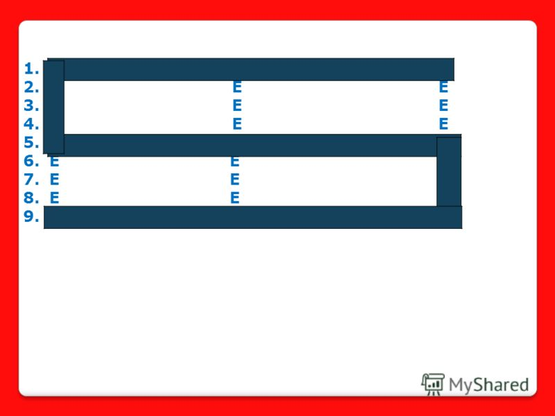 1. И И И 2. И Е Е 3. И Е Е 4. И Е Е 5. И И И 6. Е Е И 7. Е Е И 8. Е Е И 9. И И И