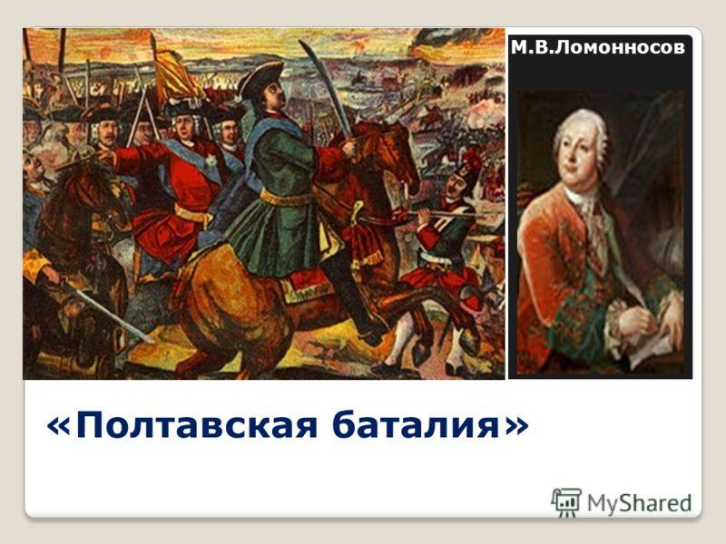 «Полтавская баталия» М.В.Ломонносов