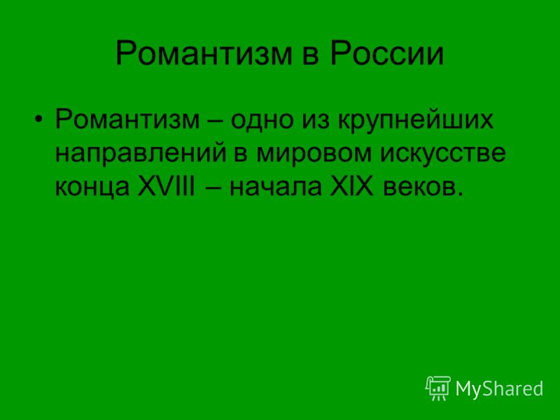 Романтизм в России Романтизм – одно из крупнейших направлений в мировом искусстве конца XVIII – начала XIX веков.