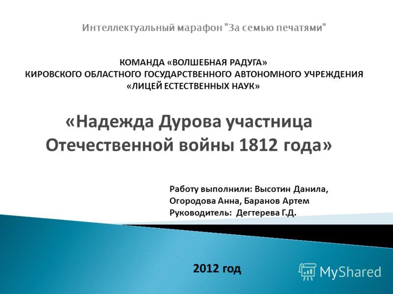«Надежда Дурова участница Отечественной войны 1812 года» Интеллектуальный марафон
