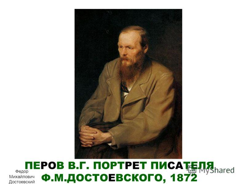 ПЕРОВ В.Г. ПОРТРЕТ А.Н.ОСТРОВСКОГО, 1871 Александр Николаевич Островский