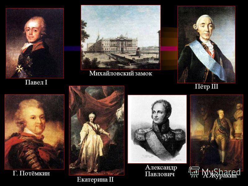 Павел I Г. Потёмкин Екатерина II А. Куракин Пётр III Михайловский замок Александр Павлович