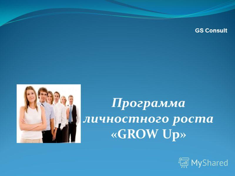 Программа личностного роста «GROW Up» GS Consult