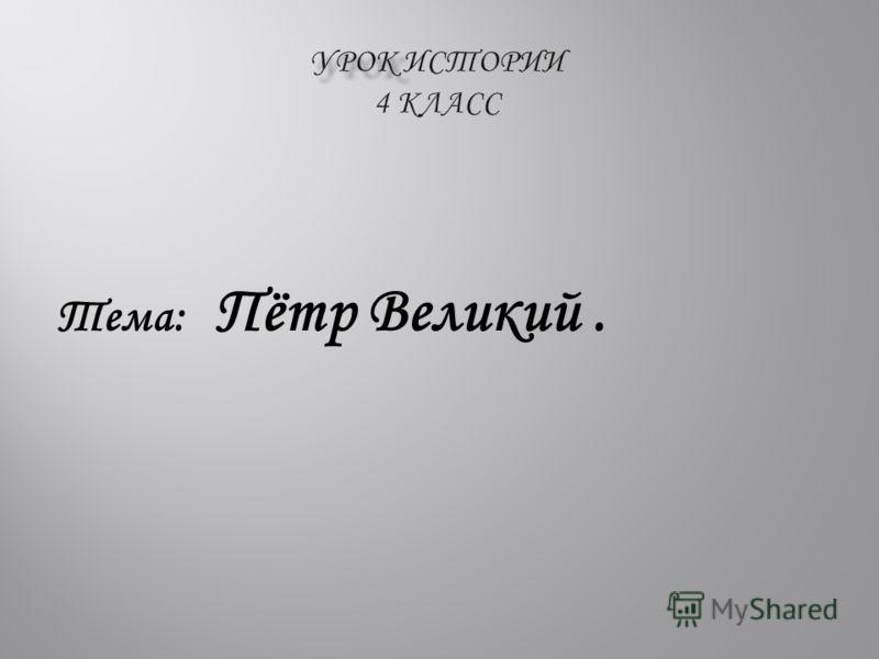 Тема: Пётр Великий.