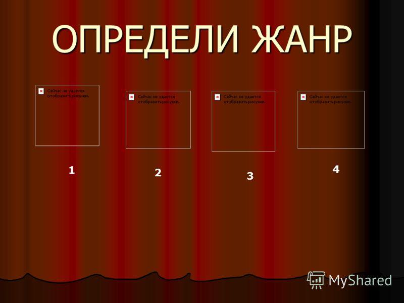 ОПРЕДЕЛИ ЖАНР 1 2 3 4