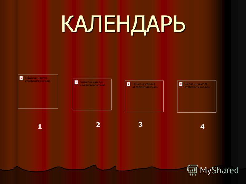 КАЛЕНДАРЬ 1 23 4