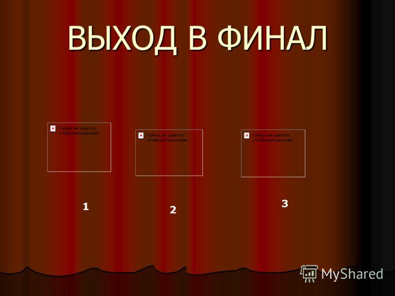 ВЫХОД В ФИНАЛ 1 2 3