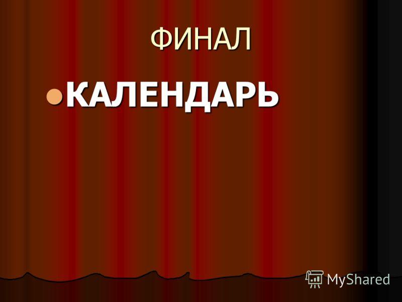 ФИНАЛ КАЛЕНДАРЬ КАЛЕНДАРЬ
