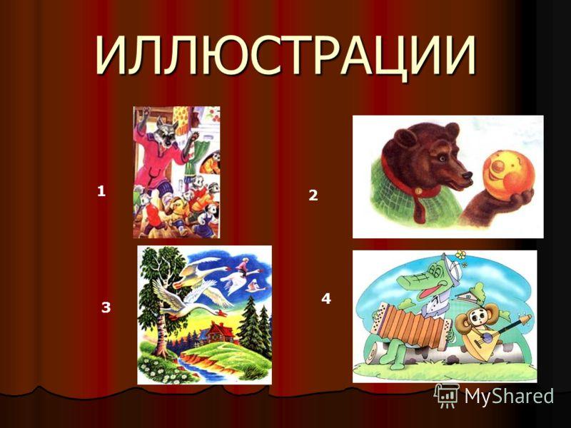 ИЛЛЮСТРАЦИИ 1 2 3 4