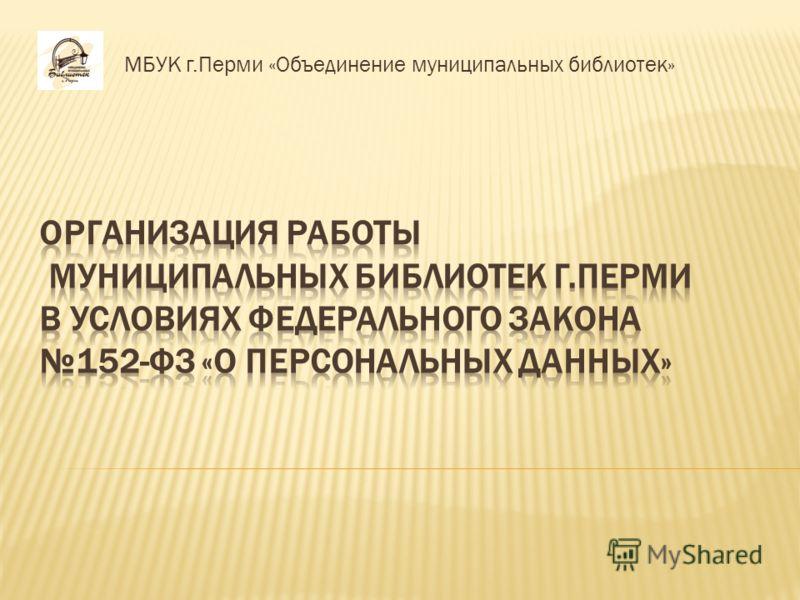 МБУК г.Перми «Объединение муниципальных библиотек»