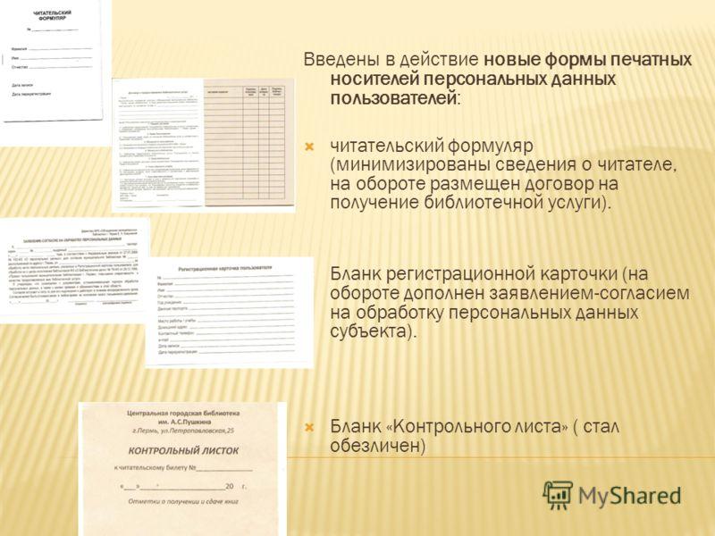 Введены в действие новые формы печатных носителей персональных данных пользователей: читательский формуляр (минимизированы сведения о читателе, на обороте размещен договор на получение библиотечной услуги). Бланк регистрационной карточки (на обороте