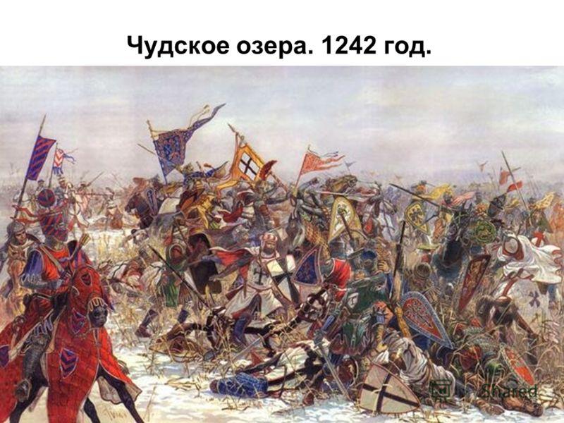 Чудское озера. 1242 год.