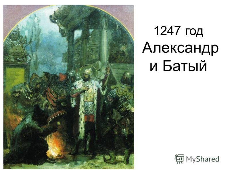 1247 год Александр и Батый