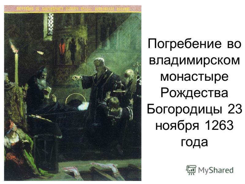 Погребение во владимирском монастыре Рождества Богородицы 23 ноября 1263 года
