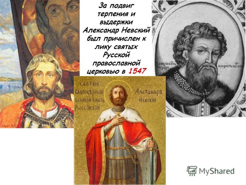 За подвиг терпения и выдержки Александр Невский был причислен к лику святых Русской православной церковью в 1547