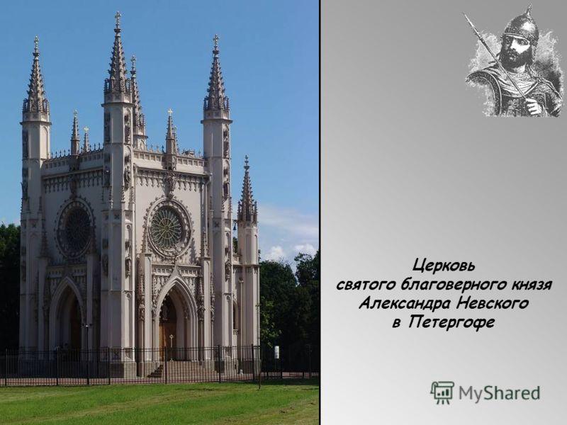 Церковь святого благоверного князя Александра Невского в Петергофе
