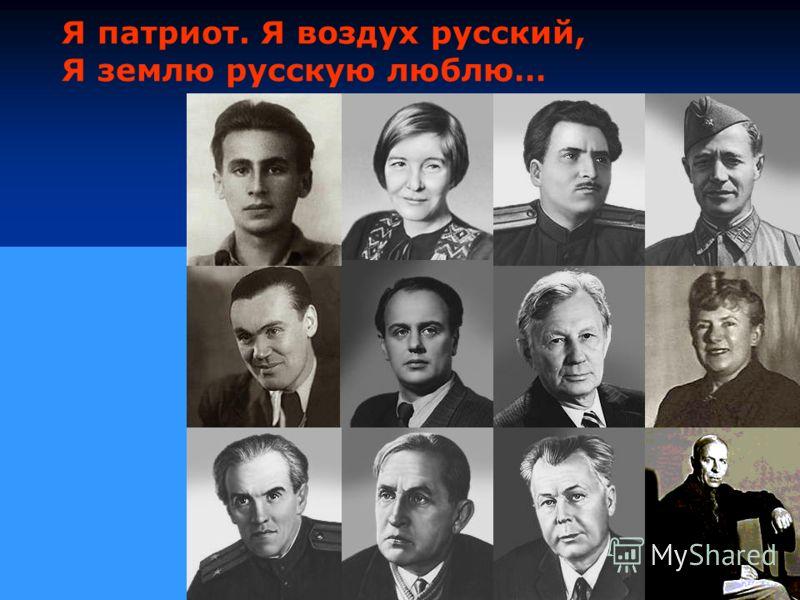 Я патриот. Я воздух русский, Я землю русскую люблю…