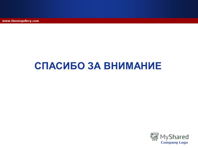 Company Logo www.themegallery.com СПАСИБО ЗА ВНИМАНИЕ